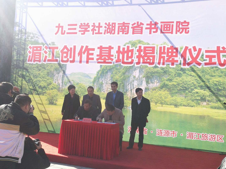 在九三学社湖南省书画院与湄江镇风景区管理处的联谊笔会上,艺术家们